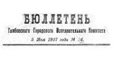 Бюллетень Тамбовского Городского Исполнительного Комитета