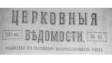 Церковные ведомости, 1907-1908 гг.