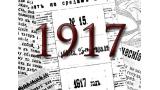 История 1917 года