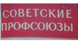 Журнал «Советские профсоюзы»